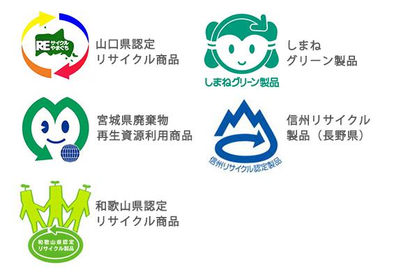 ガラスリサイクルから生まれた新素材ネクストワンアルファはリサイクル認定製品