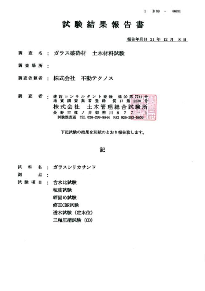証明書_ガラス粉破砕材土木材料試験