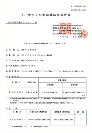 証明書_ダイオキシン類試験結果報告書