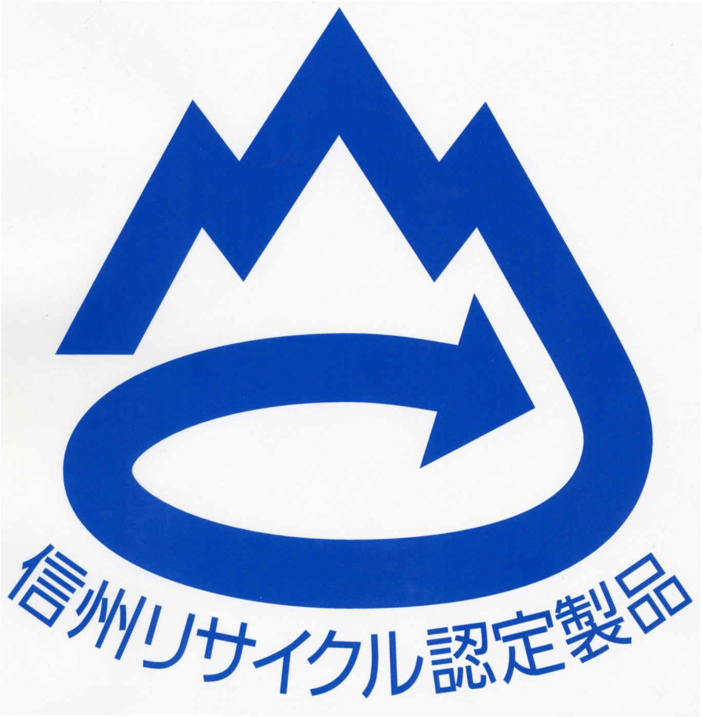 信州リサイクル認定製品